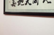 翰林龙城中式全包/10万图_5