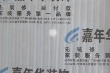 橡树湾水电施工图_4
