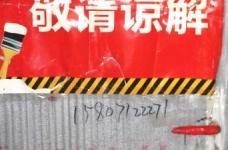 """走进""""泛海国际""""在建工地(3)图_2"""