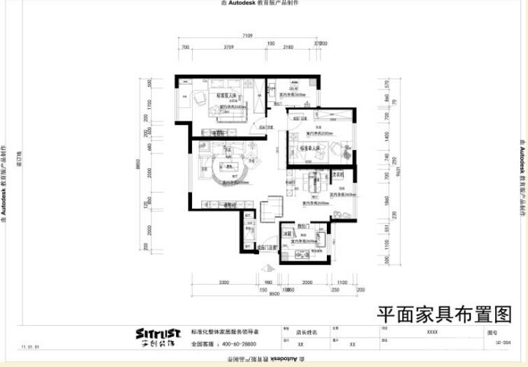 90平米地中海风格两居室/时尚舒适的简约蓝色图_6