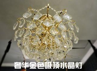 福满堂-奢华卧室金色水晶灯