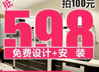 武汉专场,淘宝定金100元抵200元合同金,送498元美的电烤箱,店面活动同享
