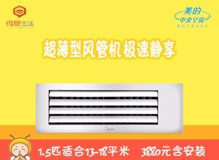 美的Midea KFR-35T2WDY-C3 家用中央空调1.5匹冷暖风管机