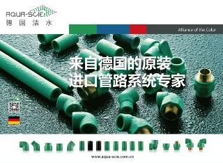 水管安装方案
