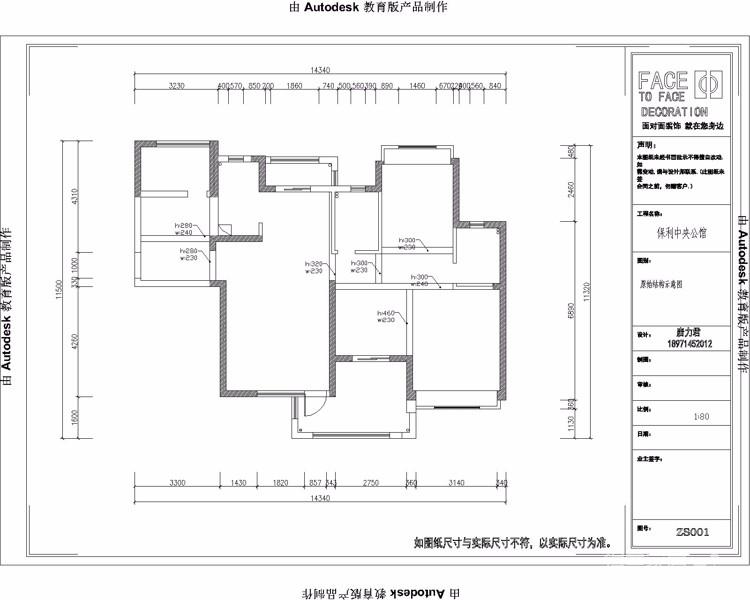 保利中央公馆130平简欧风格图_4