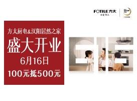 方太厨电,购开业礼包得500元无门槛券!