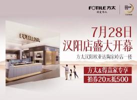 方太厨电7月28日盛大开幕