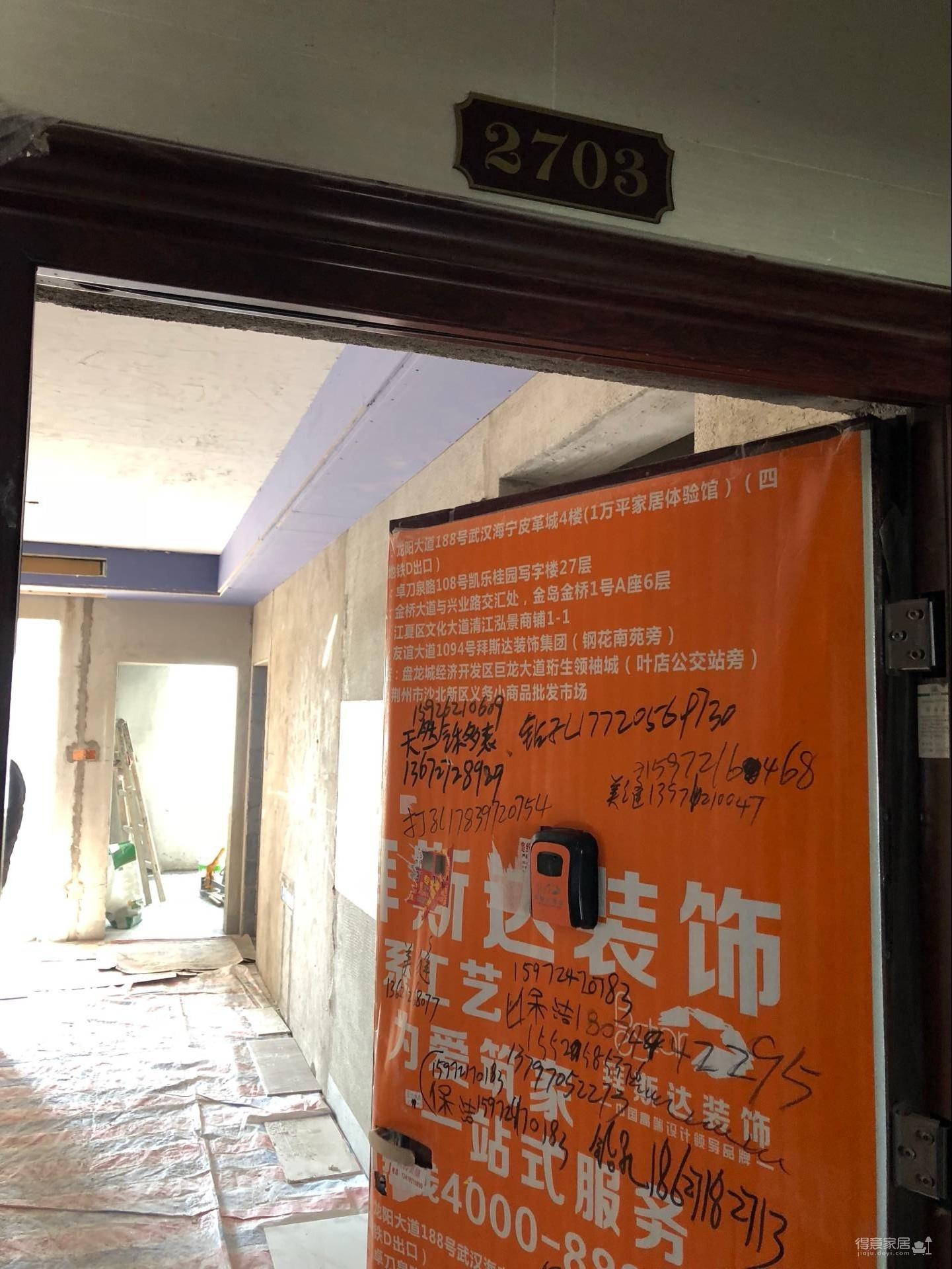 瑞云居3-2703 泥木验收图_2