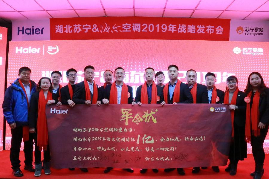 海尔空调携手湖北苏宁2019年战略合作正式启动