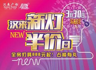 3.30汉来新灯半价日,劲爆特价1元抢!