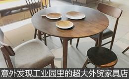 MW外贸家具
