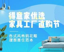 家具裸价直购团,意粉专享500元补贴!