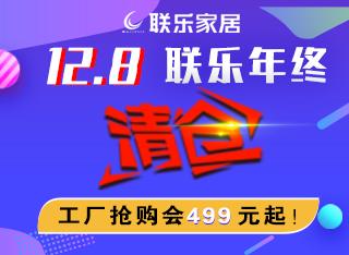 12.8联乐工厂年终大清仓
