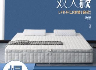 【栖作舒适抗压款】LFK开口弹簧床垫(偏软)