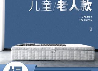 栖作床垫儿童款弹簧床垫(偏硬)