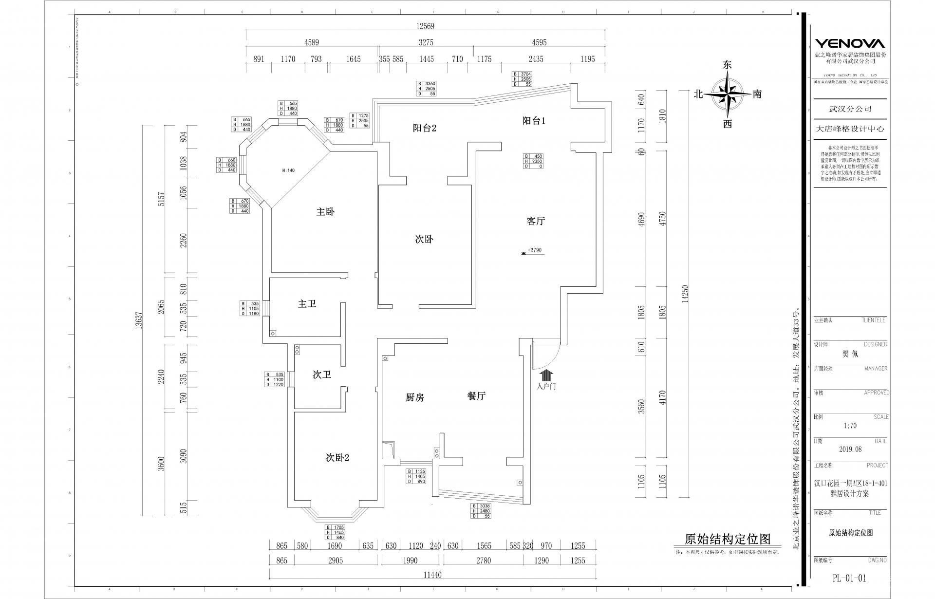 汉口花园144平- 简美- 追忆