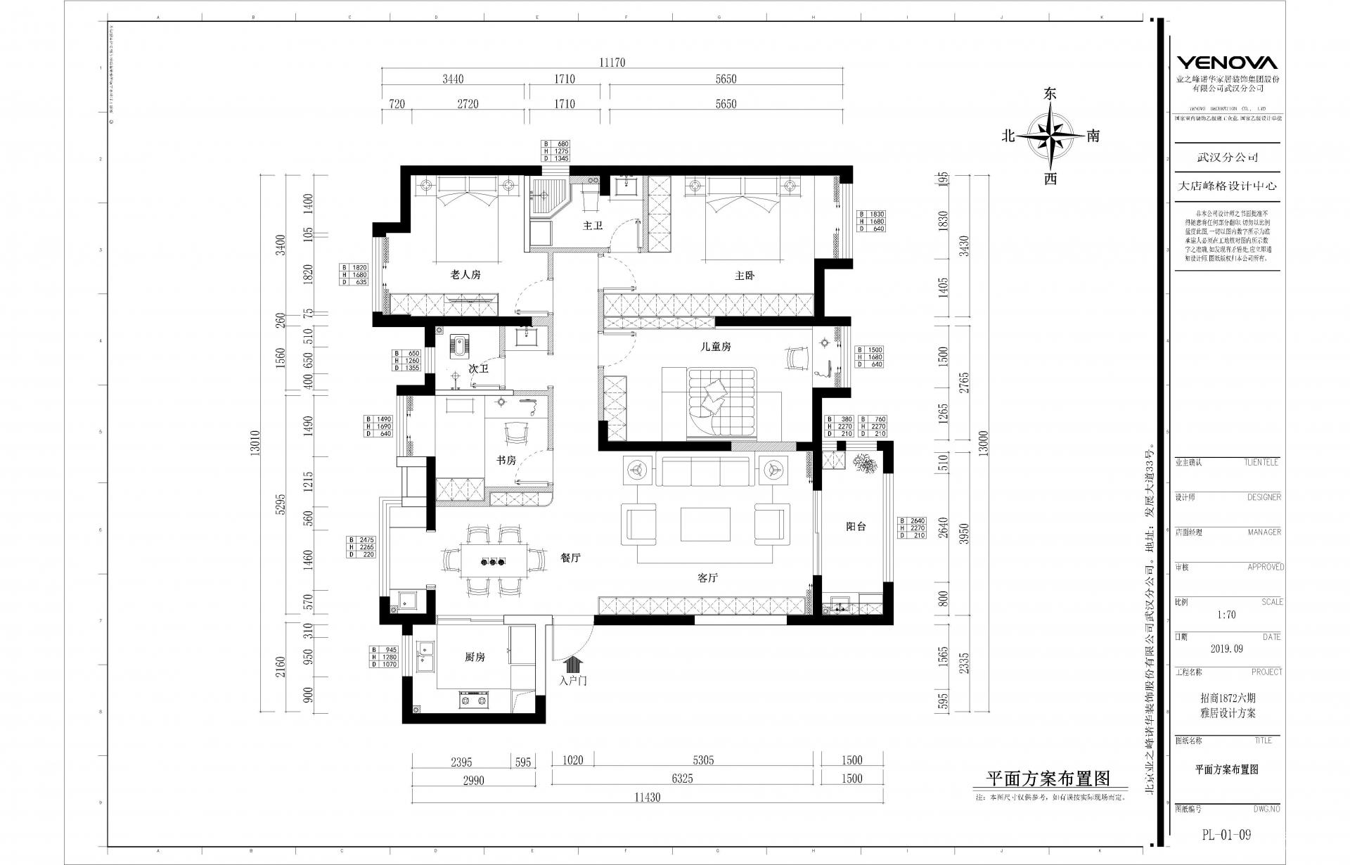 招商1872-151平-新中式-清雅轩图_5
