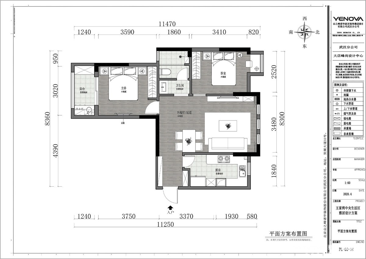 王家湾中央生活区87平-美式轻奢风格