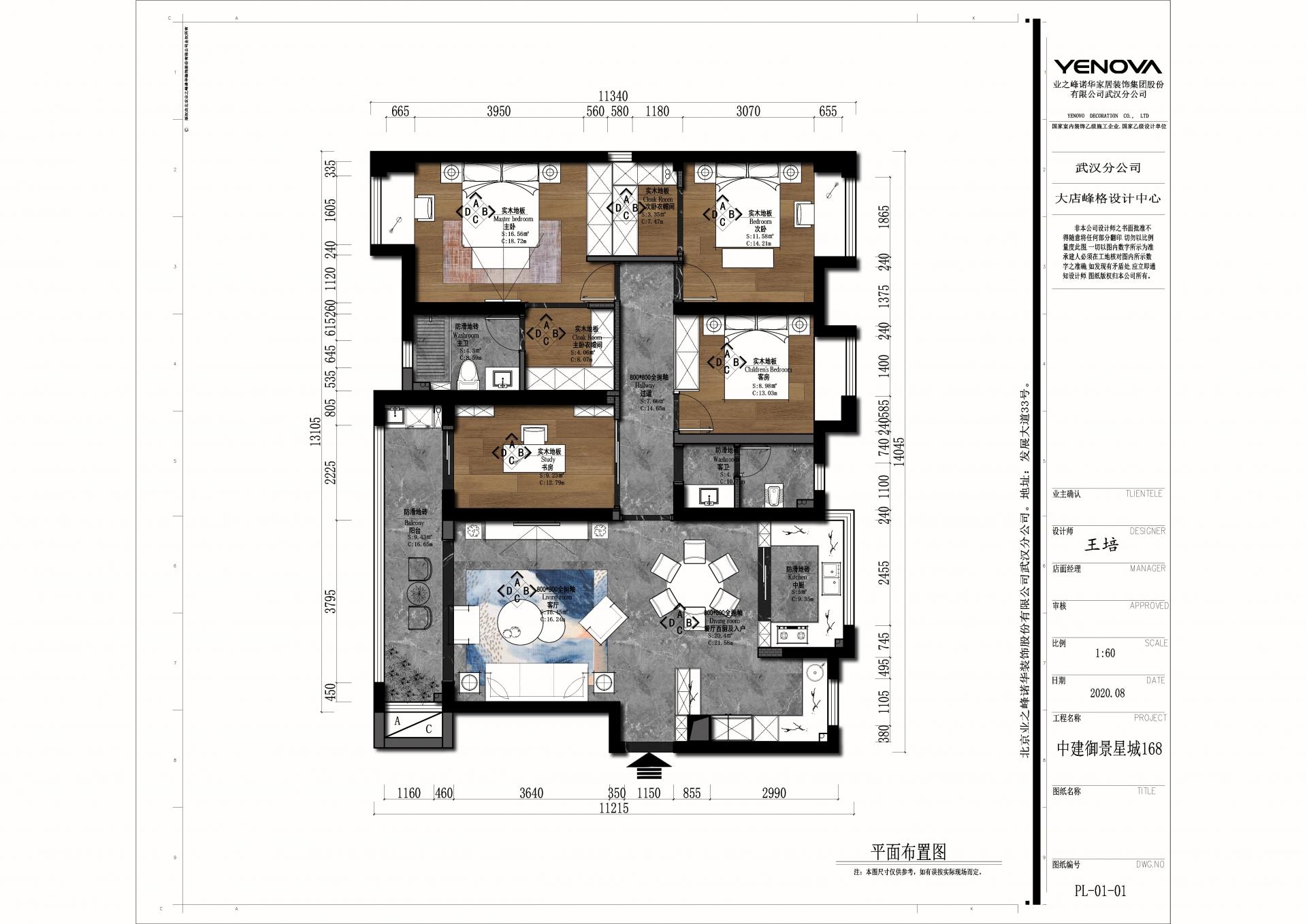 中建御景星城168平-现代轻奢风格图_3