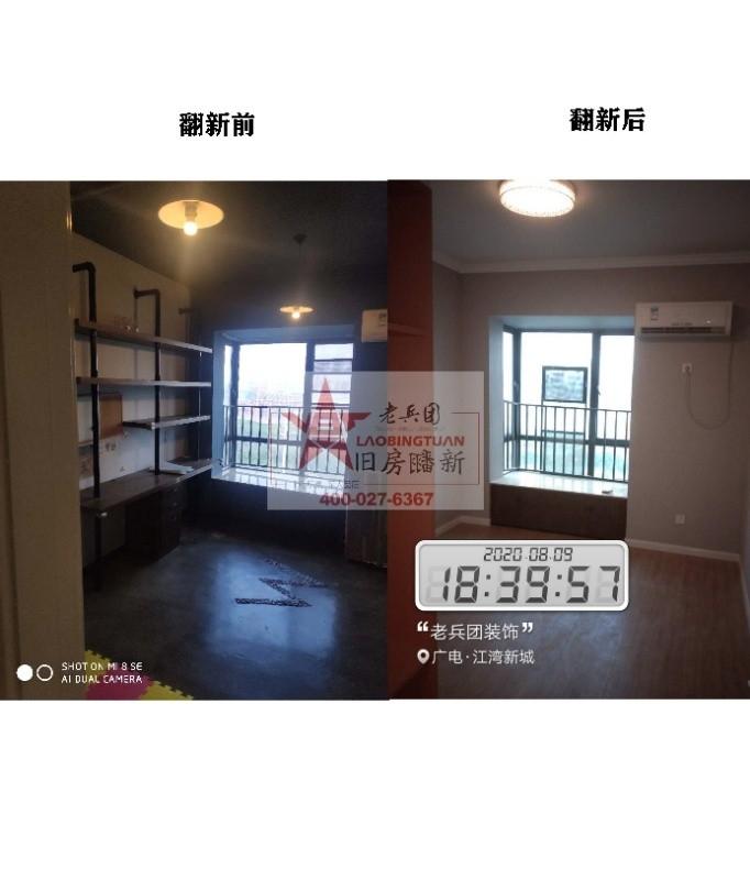 廣電江灣新城改造對比