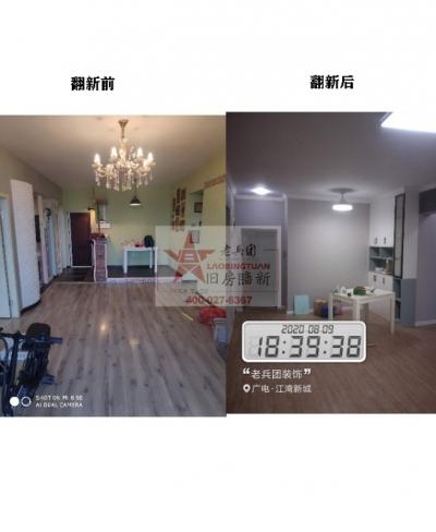 广电江湾新城改造对比