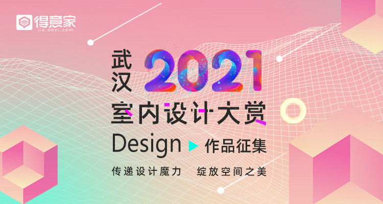 武汉2021室内设计大赏,传递设计魔力,绽放空间之美