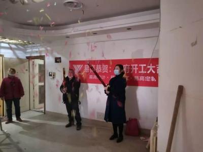 天永公寓陈小姐家旧房重装开工大吉