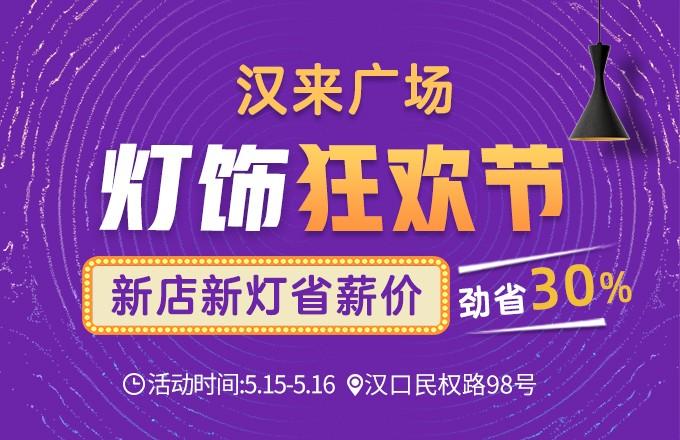 汉来广场灯饰狂欢节,新店新灯省薪价劲省30%!