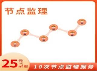 (平层)10次节点监理服务