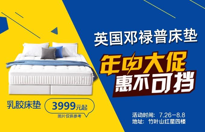 【折扣爆料】乳胶床垫鼻祖,正价75折,折后再返10%