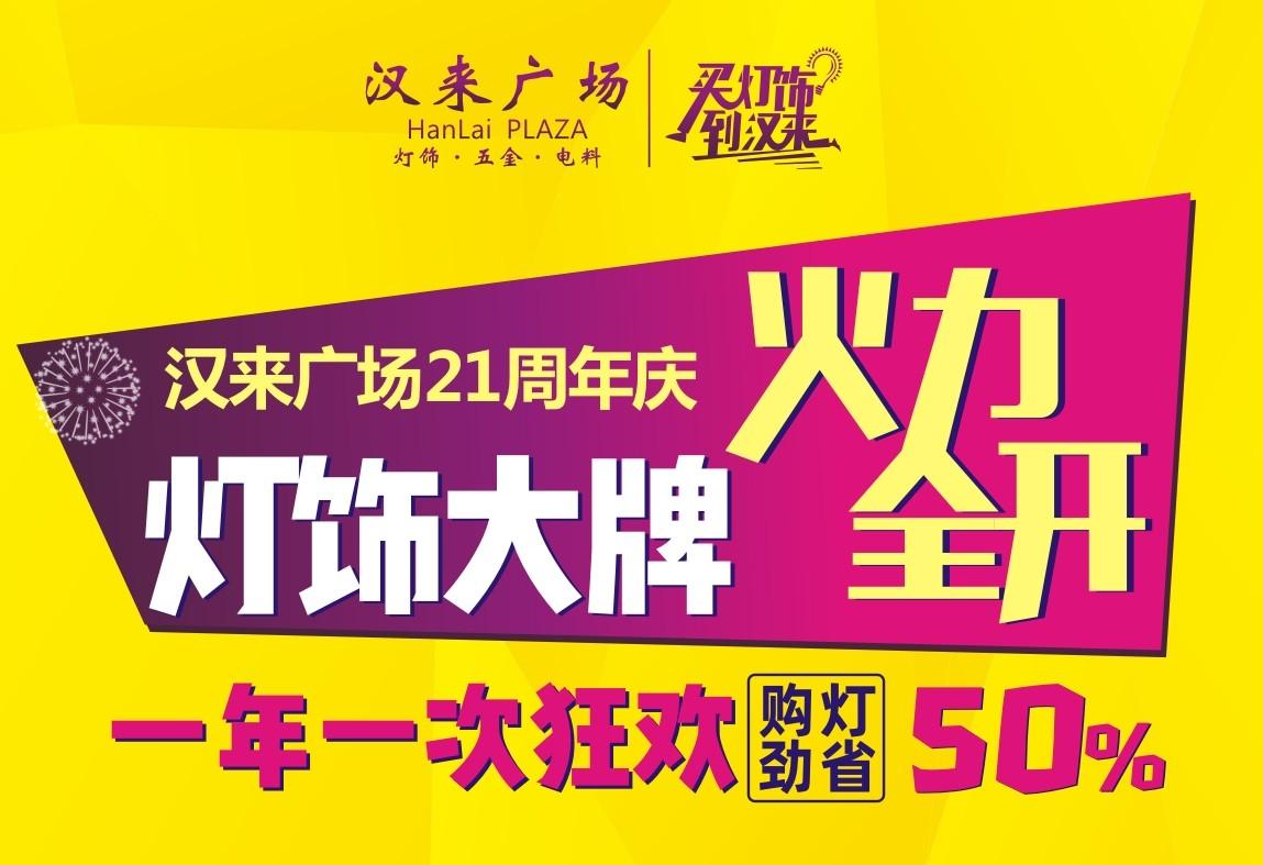 汉来广场21周年庆灯饰团购节,筒灯低至1元!