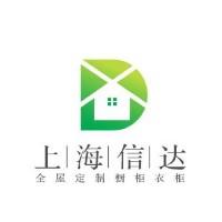 上海信達櫥柜衣柜