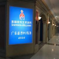 广东惠普PU线条