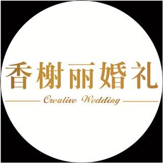 香榭丽婚礼会所