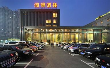 湖锦酒楼(国宴店)