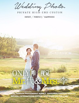 MR.代& MRS.李的幸福婚纱照.