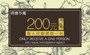 200元优惠券,得意会员预约专属_武汉唯一视觉