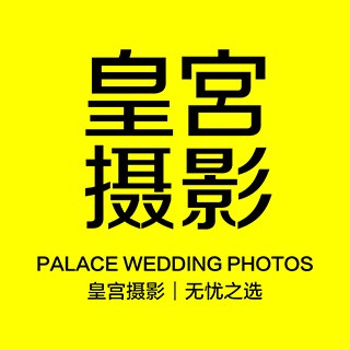 皇宫婚纱摄影