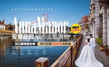【幸福纪】安娜庄园 城市主题潮拍_幸福纪婚纱摄影