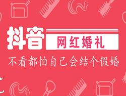"""2018抖音最火""""网红""""婚礼创意,不看都怕自己会结个假婚"""
