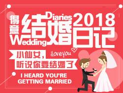 【2018结婚日记】小仙女,听说你要结婚了,有场结婚日记活动想邀请你参加!