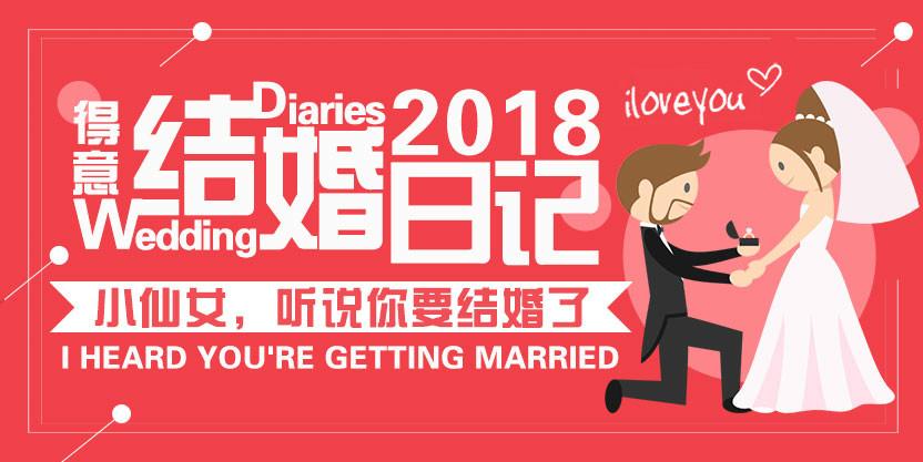 小仙女,听说你要结婚了,记录你的备婚心路吧!新人礼包快递到家哦~