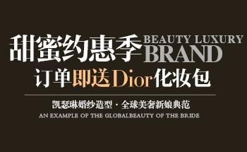 【凯瑟琳婚纱造型】订单即送Dior化妆包
