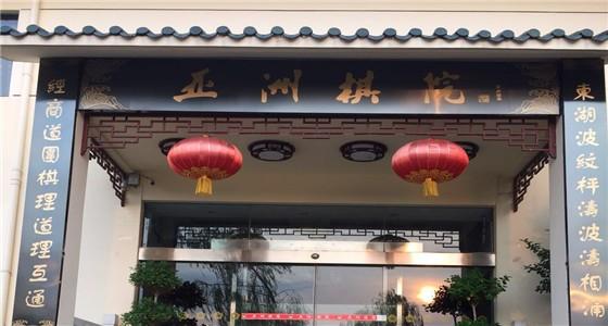 亚洲棋院_福禄鸳鸯宴