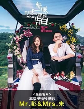 【幸福纪客片】Mr.彭&Mrs朱
