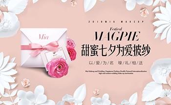 8.17|这个七夕,MIA邀您赴一场甜蜜壕礼之旅_MIA时尚新娘造型