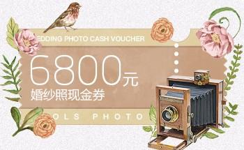 6800婚纱照现金券_果石摄影