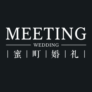 Meeting Wedding蜜町婚礼企划