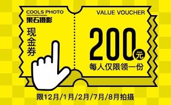 1元抵200_果石摄影