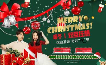 """【暖冬,双旦狂想】缤纷圣诞,奇妙""""礼""""遇"""